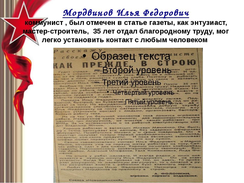 Мордвинов Илья Федорович коммунист , был отмечен в статье газеты, как энтузиа...