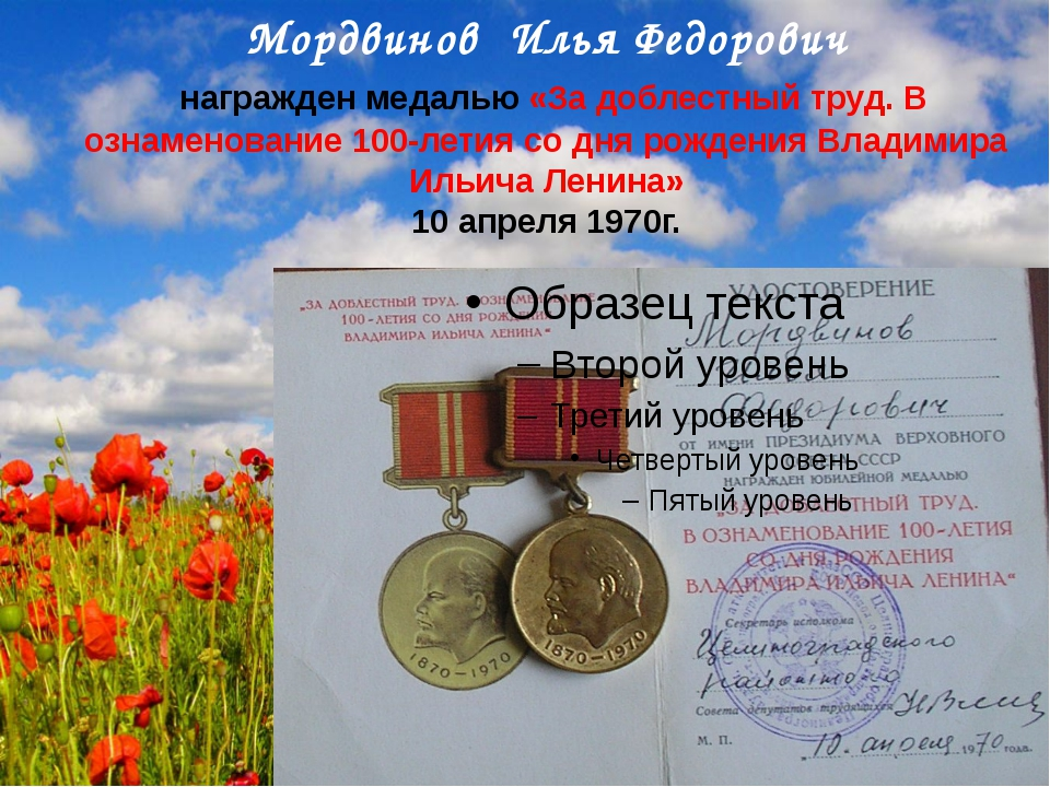 Мордвинов Илья Федорович награжден медалью «За доблестный труд. В ознаменован...