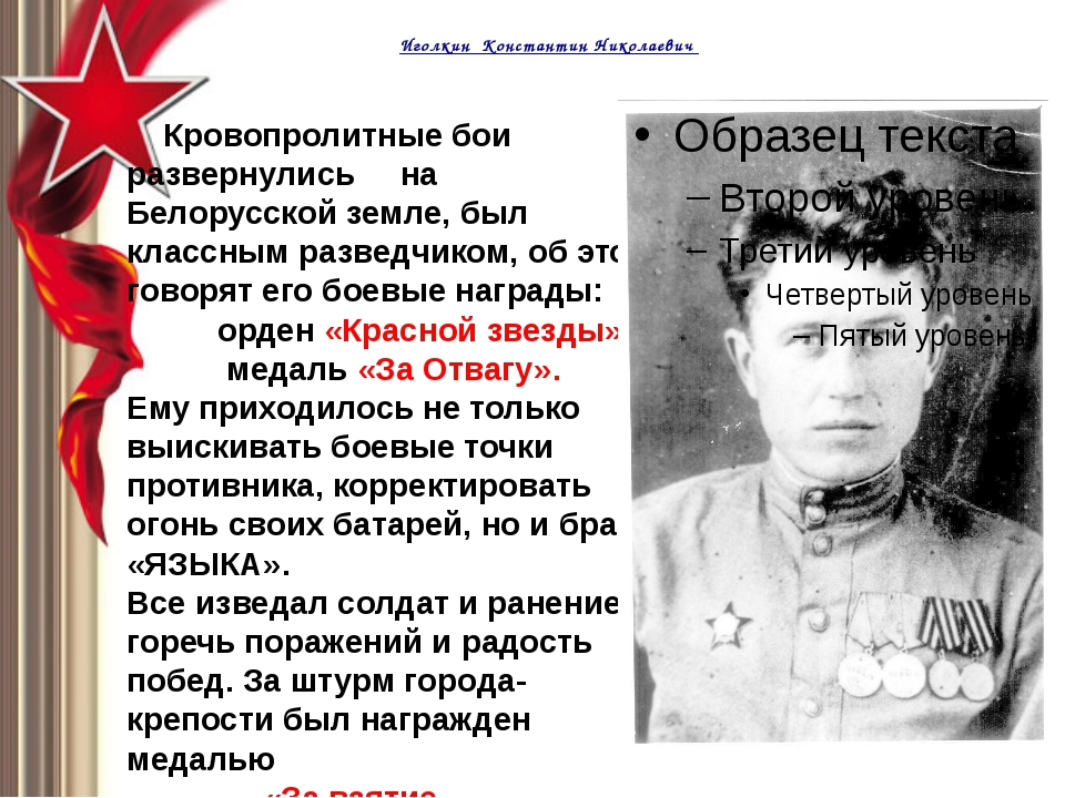 Иголкин Константин Николаевич Кровопролитные бои развернулись на Белорусской...