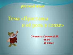 Учитель: Стоева Н.И. II д/к 3б класс русский язык Тема «Приставка и её роль в