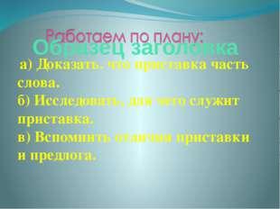 а) Доказать. что приставка часть слова. б) Исследовать, для чего служит прис