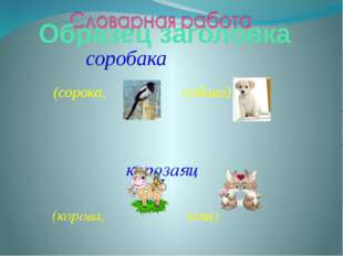 соробака (сорока, собака) корозаяц (корова, заяц)