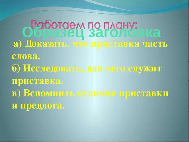 а) Доказать. что приставка часть слова. б) Исследовать, для чего служит прис...