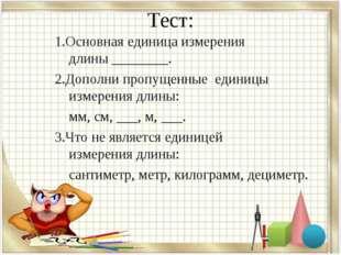 Тест: 1.Основная единица измерения   длины ________. 2.Дополни пропуще