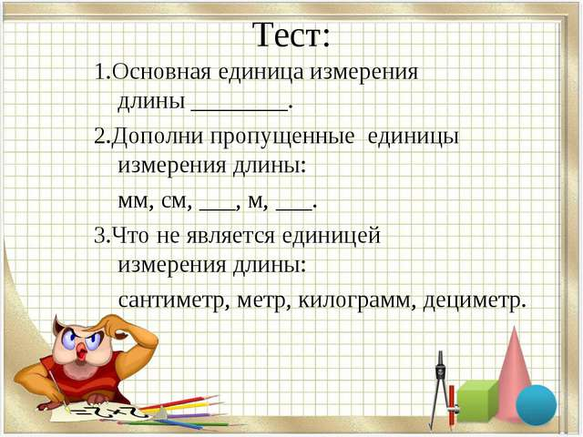Тест: 1.Основная единица измерения   длины ________. 2.Дополни пропуще...