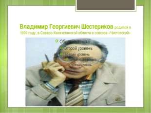 Владимир Георгиевич Шестериков родился в 1939 году, в Северо-Казахстанской об
