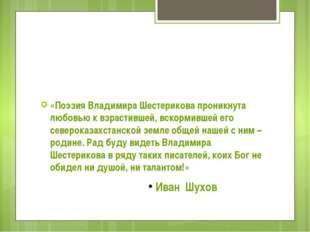 «Поэзия Владимира Шестерикова проникнута любовью к взрастившей, вскормившей