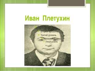 Иван Плетухин