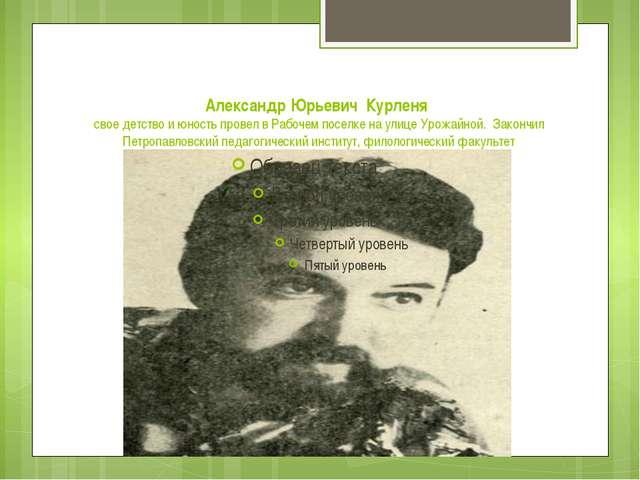 Александр Юрьевич Курленя свое детство и юность провел в Рабочем поселке на у...