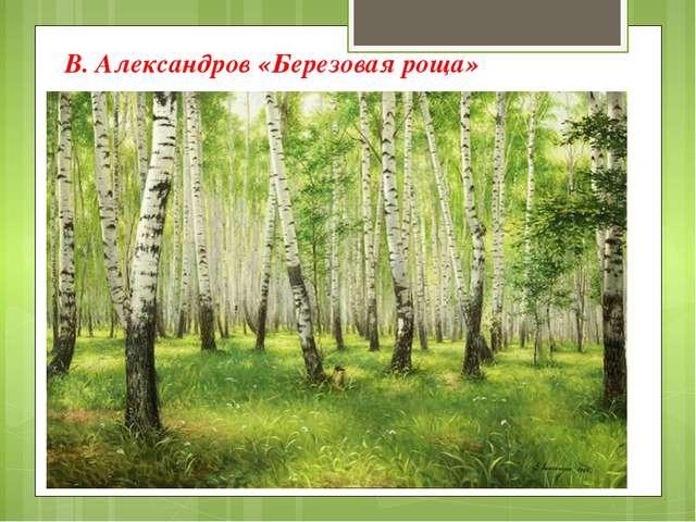 В. Александров «Березовая роща»