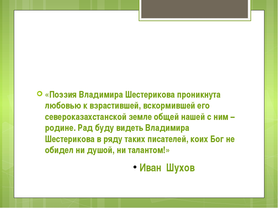 «Поэзия Владимира Шестерикова проникнута любовью к взрастившей, вскормившей...