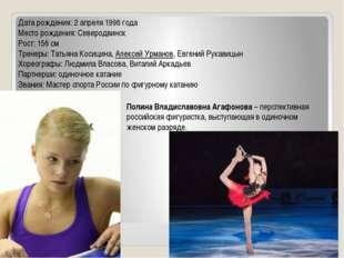 Дата рождения: 2 апреля 1996 года Место рождения: Северодвинск Рост: 156 см Т