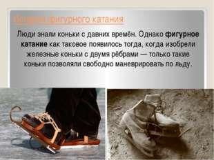 История фигурного катания Люди зналиконькис давних времён. Однакофигурное