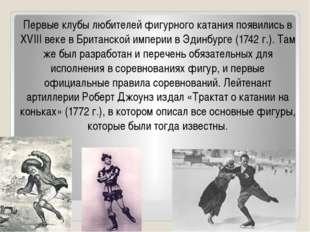 Первые клубы любителей фигурного катания появились в XVIII веке в Британской