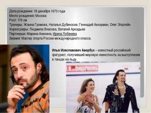 Дата рождения: 18 декабря 1973 года Место рождения: Москва Рост: 175 см Трене