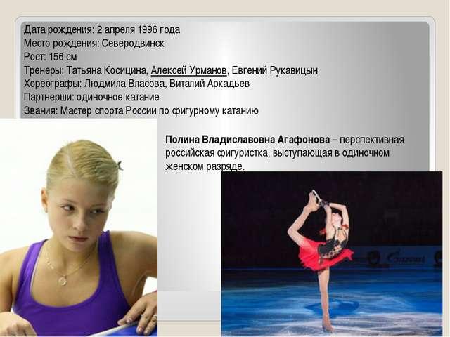 Дата рождения: 2 апреля 1996 года Место рождения: Северодвинск Рост: 156 см Т...