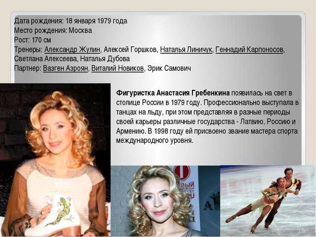 Дата рождения: 18 января 1979 года Место рождения: Москва Рост: 170 см Тренер...