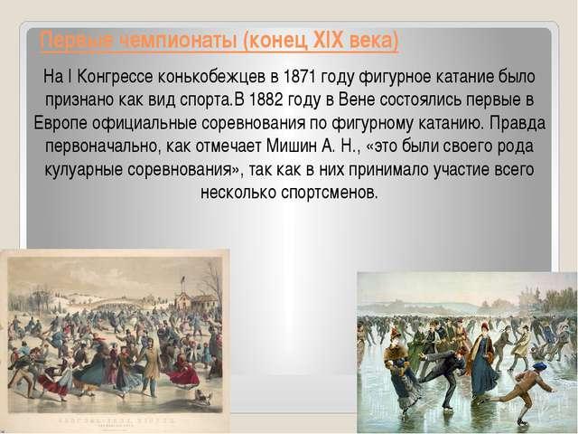 Первые чемпионаты (конец XIX века) На I Конгрессе конькобежцев в1871 годуфи...