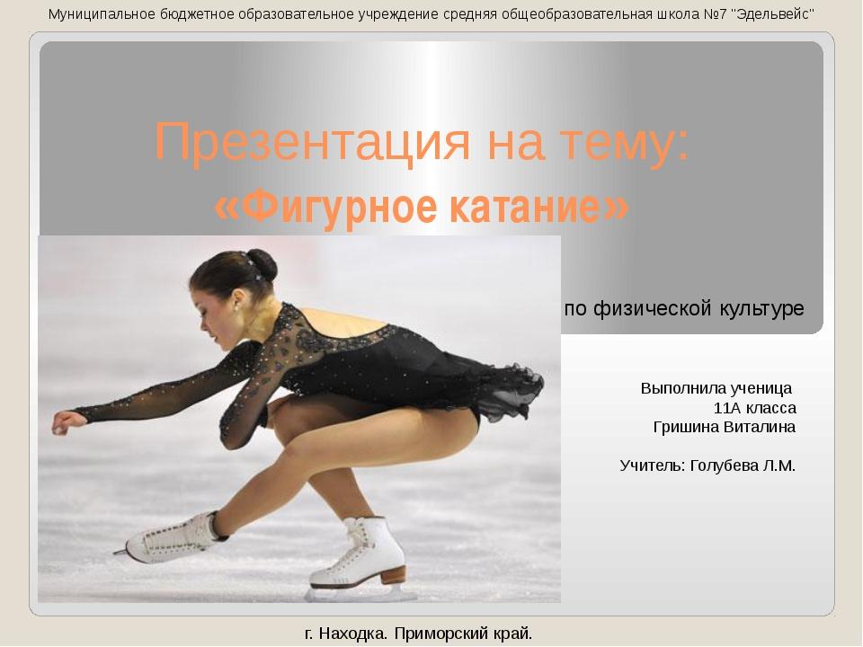 Презентация на тему: «Фигурноекатание» Муниципальное бюджетное образовательн...