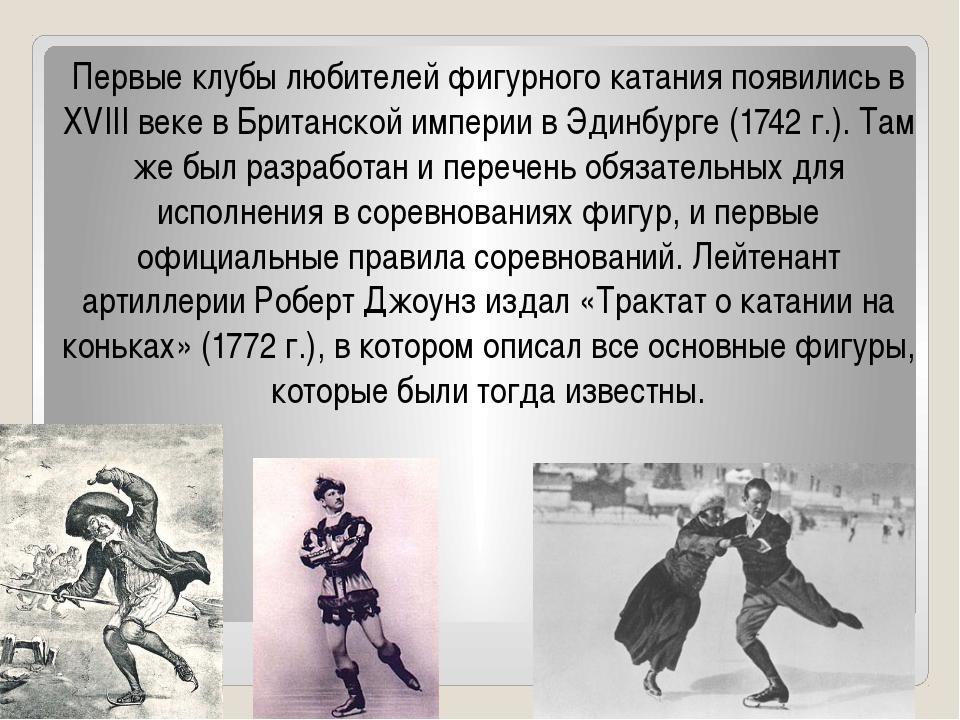 Первые клубы любителей фигурного катания появились в XVIII веке в Британской...