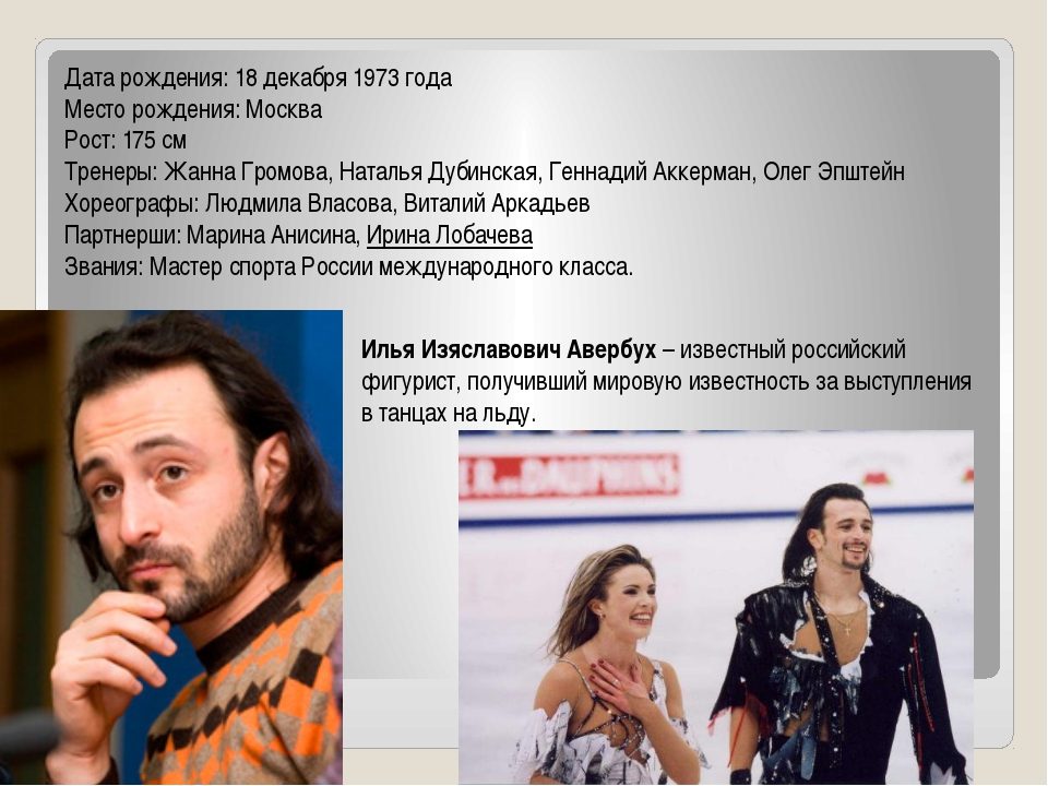 Дата рождения: 18 декабря 1973 года Место рождения: Москва Рост: 175 см Трене...