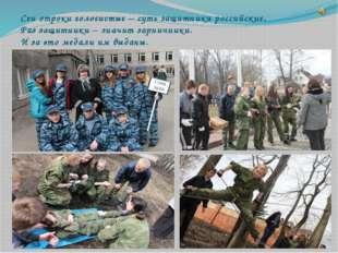 Сеи отроки голосистые – суть защитники российские. Раз защитники – значит зар