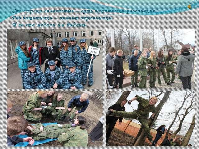 Сеи отроки голосистые – суть защитники российские. Раз защитники – значит зар...