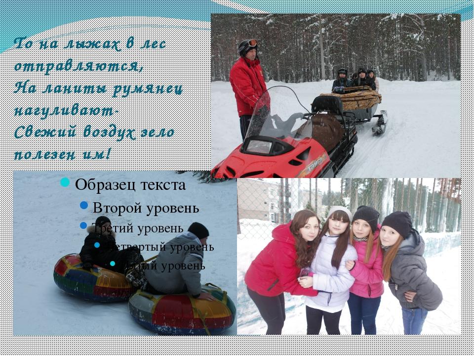 То на лыжах в лес отправляются, На ланиты румянец нагуливают- Свежий воздух з...