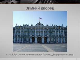 Зимний дворец Ф.Б.Растрелли, елизаветинское барокко, Дворцовая площадь