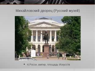 Михайловский дворец (Русский музей) К.Росси, ампир, площадь Искусств