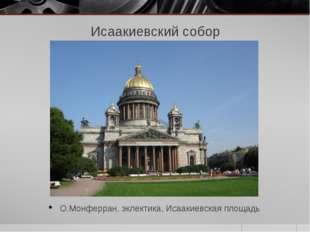 Исаакиевский собор О.Монферран, эклектика, Исаакиевская площадь