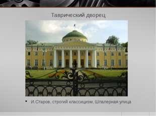 Таврический дворец И.Старов, строгий классицизм, Шпалерная улица