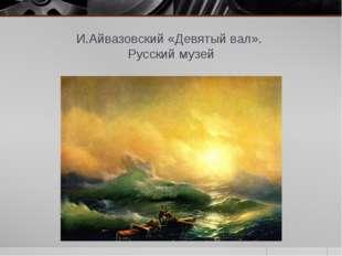 И.Айвазовский «Девятый вал». Русский музей