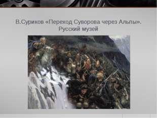 В.Суриков «Переход Суворова через Альпы». Русский музей