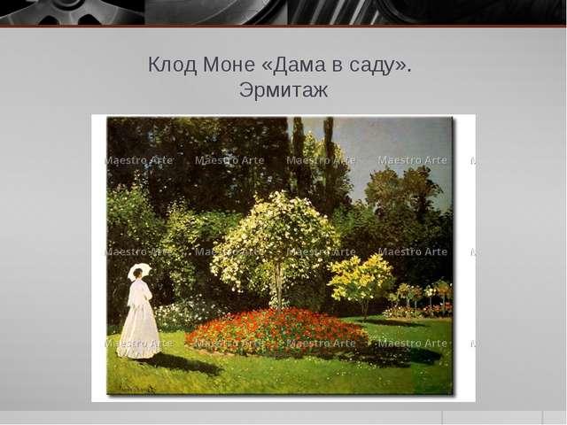Клод Моне «Дама в саду». Эрмитаж