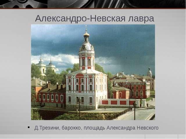 Александро-Невская лавра Д.Трезини, барокко, площадь Александра Невского