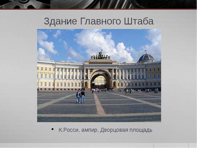 Здание Главного Штаба К.Росси, ампир, Дворцовая площадь
