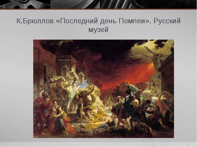 К.Брюллов «Последний день Помпеи». Русский музей