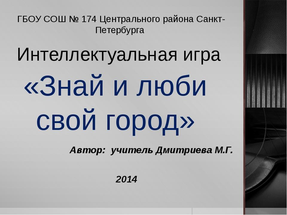 Интеллектуальная игра «Знай и люби свой город» Автор: учитель Дмитриева М.Г....