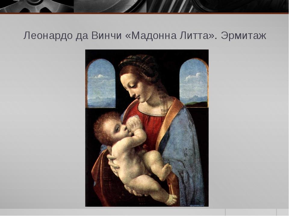 Леонардо да Винчи «Мадонна Литта». Эрмитаж