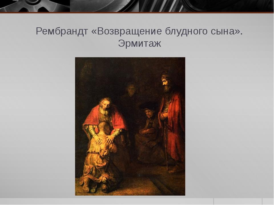 Рембрандт «Возвращение блудного сына». Эрмитаж