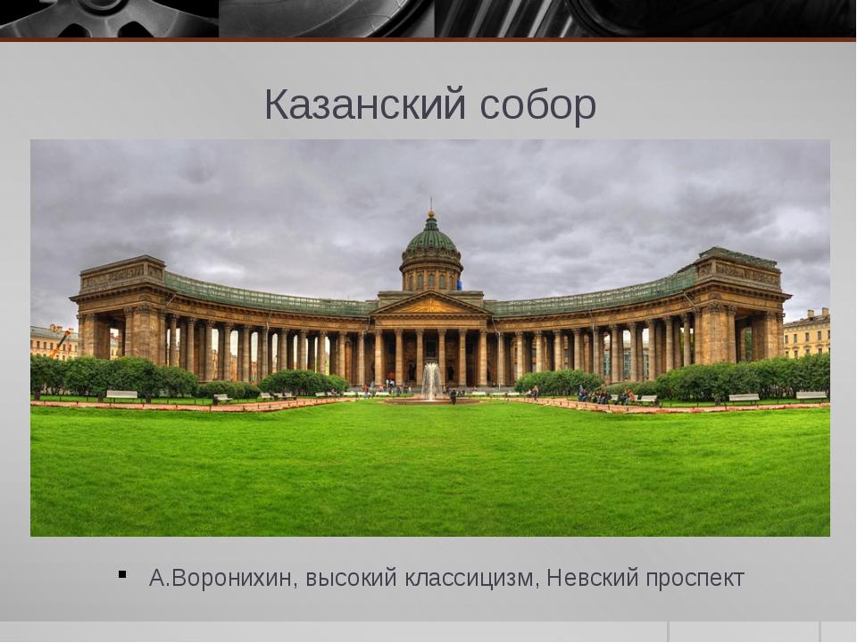 Казанский собор А.Воронихин, высокий классицизм, Невский проспект