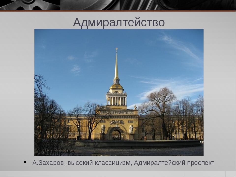Адмиралтейство А.Захаров, высокий классицизм, Адмиралтейский проспект