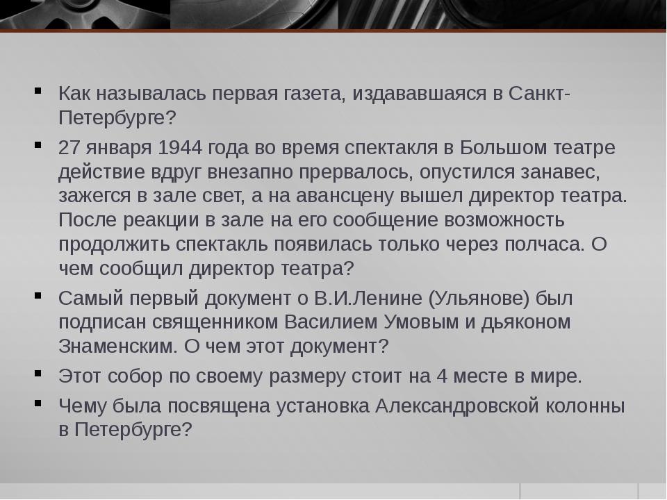 Как называлась первая газета, издававшаяся в Санкт-Петербурге? 27 января 1944...