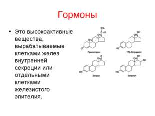 Гормоны Это высокоактивные вещества, вырабатываемые клетками желез внутренней
