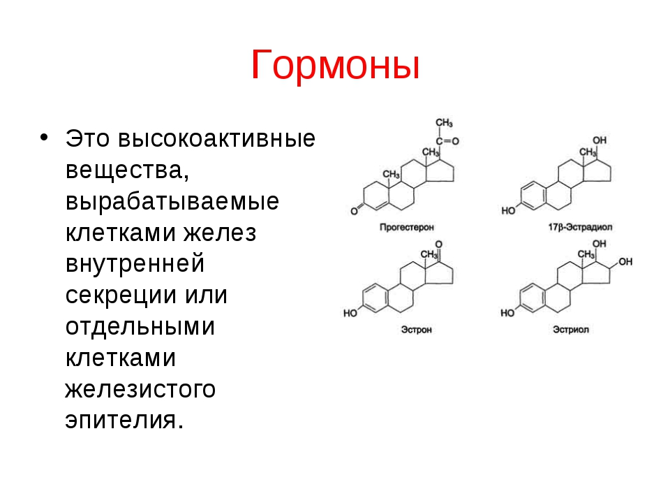 Гормоны Это высокоактивные вещества, вырабатываемые клетками желез внутренней...