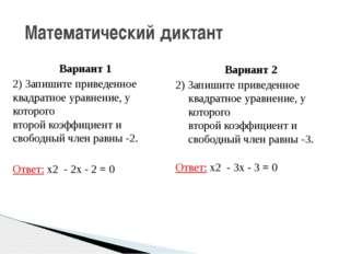 Вариант 1 2) Запишите приведенное квадратное уравнение, у которого второй коэ