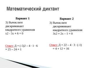 Вариант 1 3) Вычислите дискриминант квадратного уравнения х2- 5х + 6 = 0 Отв