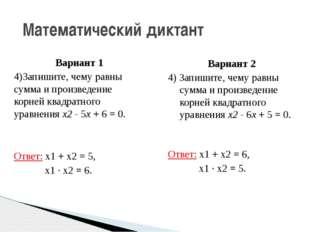 Вариант 1 4)Запишите, чему равны сумма и произведение корнейквадратного урав