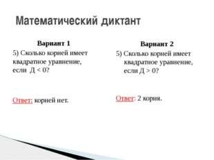 Вариант 1 5) Сколько корней имеет квадратное уравнение, если Д < 0? Ответ: ко